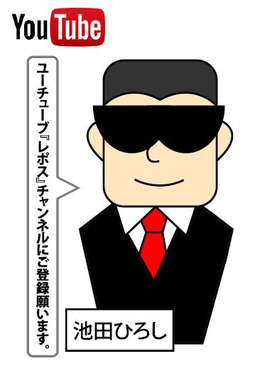 池田ひろしのワンポイントコーナー