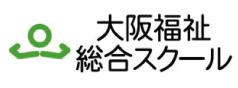 大阪福祉総合スクール