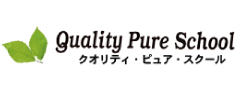 クオリティ・ピュア・スクール