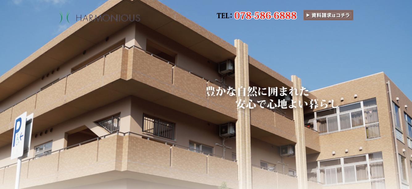 神戸市北区、「調和」の有料老人ホーム【ハーモニアス谷上】