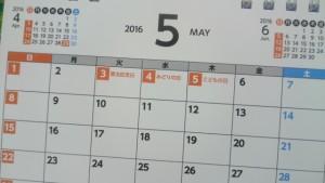 2016年のGWの予定は外食が1位!?旅行や買い物も人気に。