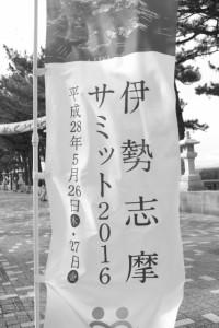 伊勢志摩サミットにあやかるサミット商法に躍起!?