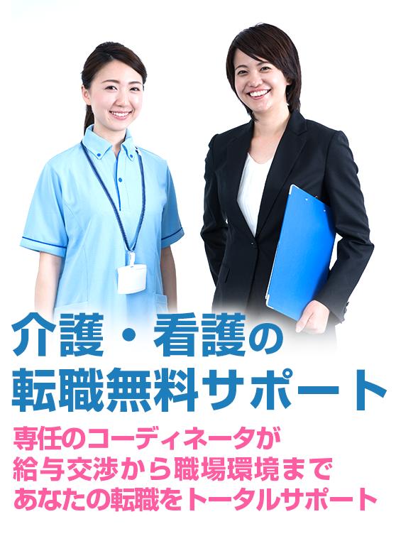 介護・看護の転職無料サポート専任のコーディネータが給与交渉から職場環境まであなたの転職をトータルサポート